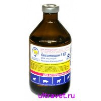 Окситоцин 5 ЕД, БФГ, 100 мл