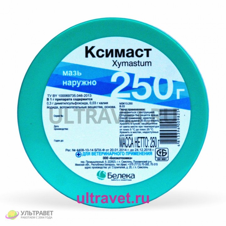 Ксимаст мазь, 250 гр
