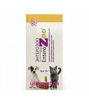 ЭНТЕРОЗОО® (EnteroZOO) - при отравлениях и заболеваниях ЖКТ