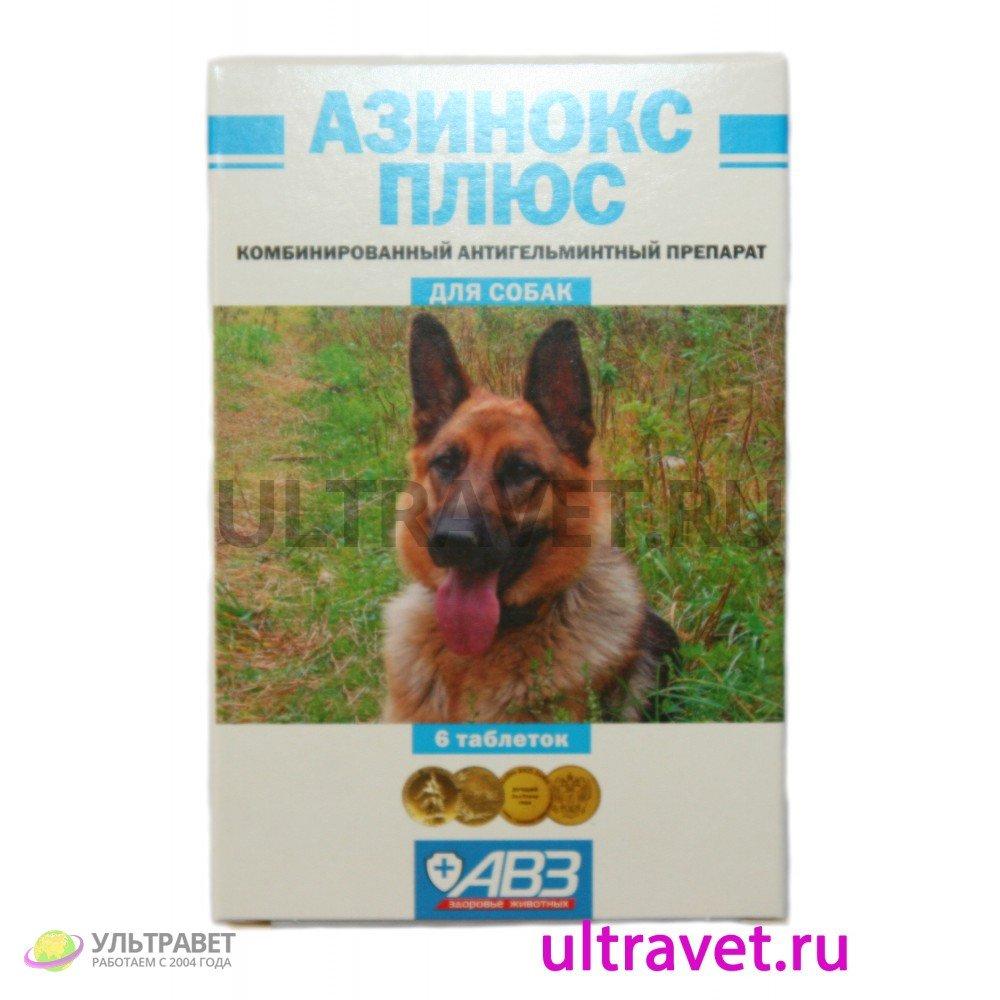 Азинокс-плюс, 3 таблетки, инструкция по применению.