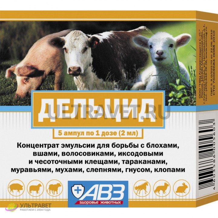 Дельцид концентрат эмульсии для продуктивных животных, 2 мл (5 ампул)