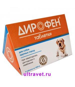 Дирофен таблетки для собак крупных пород (6 шт. по 1 000 мг)