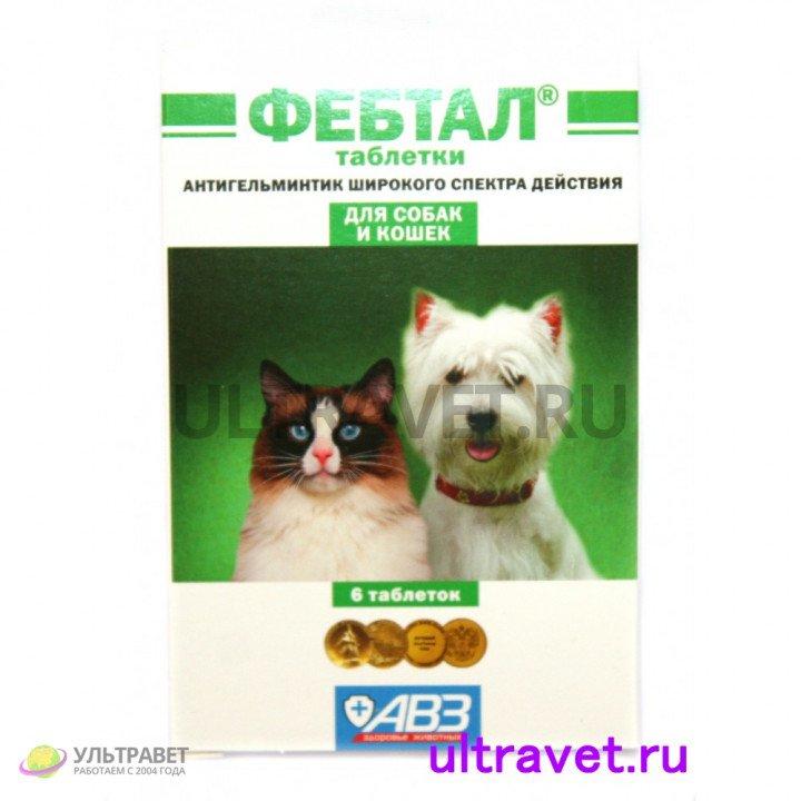 Фебтал для собак и кошек,  6 таблеток