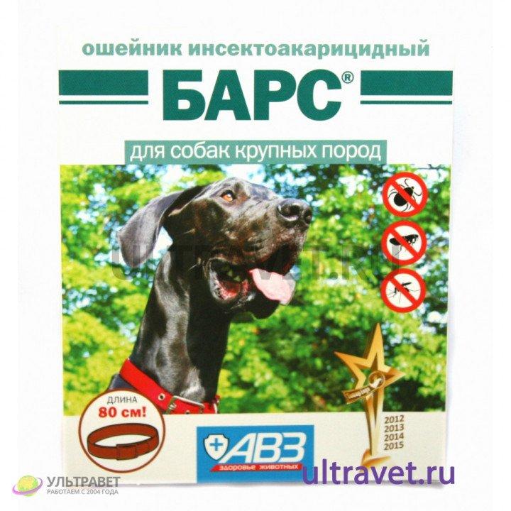"""Ошейник """"Барс"""" инсектоакарицидный для собак крупных пород"""