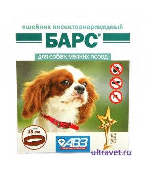 """Ошейник """"Барс"""" инсек. для собак мелких пород"""
