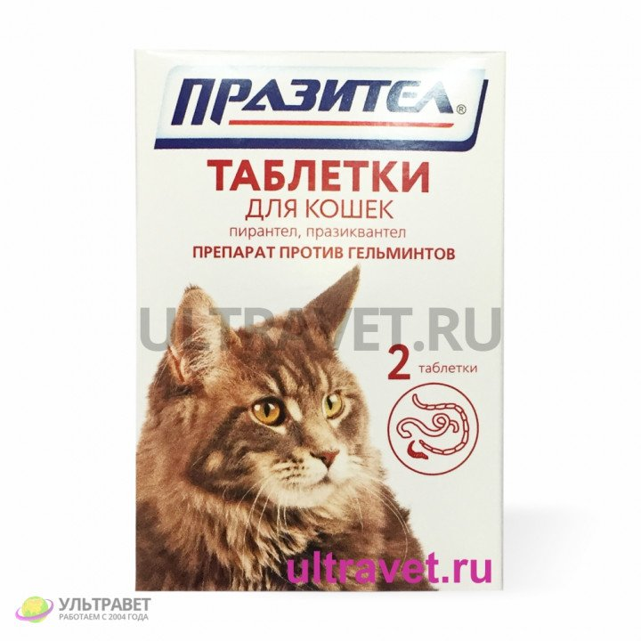 Празител для кошек (2 таблетки)