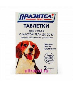 Празител Плюс таблетки для собак до 20 кг, 2 таб.