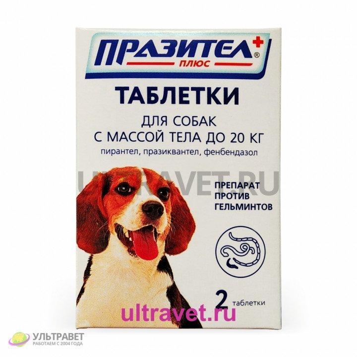 Празител Плюс (пирантел, празиквантел, фенбендазол) таблетки для собак до 20 кг, 2 таб.