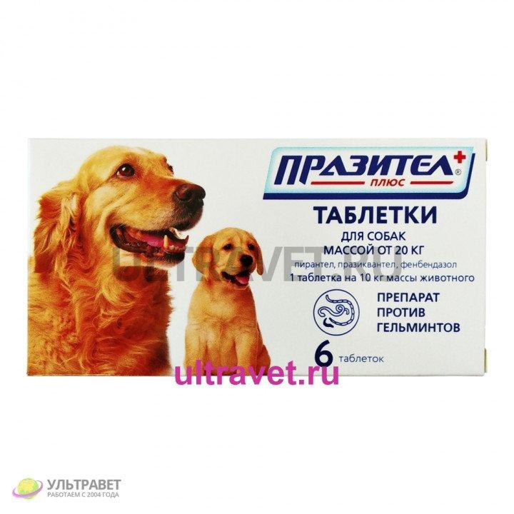 Празител Плюс (пирантел, празиквантел, фенбендазол) таблетки для собак от 20 кг, 6 таб.