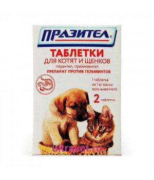 Празител (пирантел, празиквантел) таблетки для котят и щенков, 2 таб.