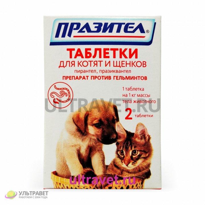 Празител (пирантел, празиквантел) таблетки для котят и щенков против гельминтов, 2 таб.