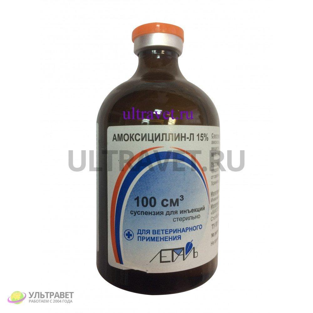 Амоксициллин-Л 15%, 100 мл