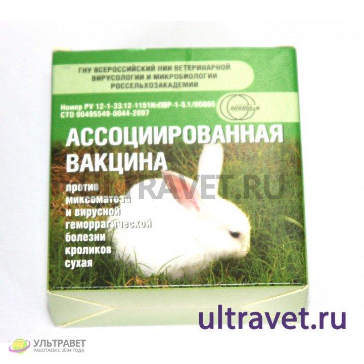 Ассоциированная вакцина для кроликов, уп. 100 доз