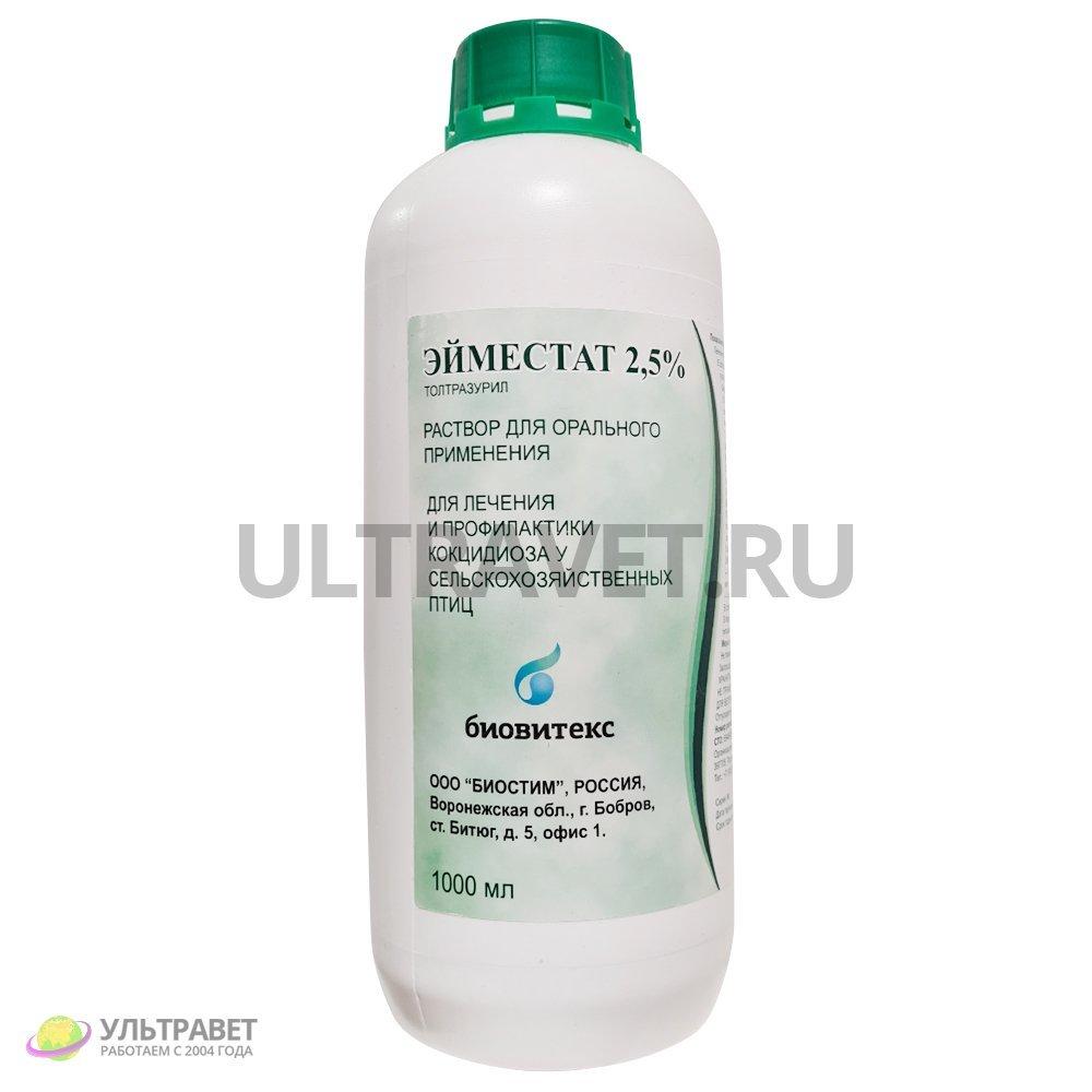 Эйместат 2,5% (толтразурил 25 мг) для лечения и профилактики кокцидиоза у с/х птиц, 1 л