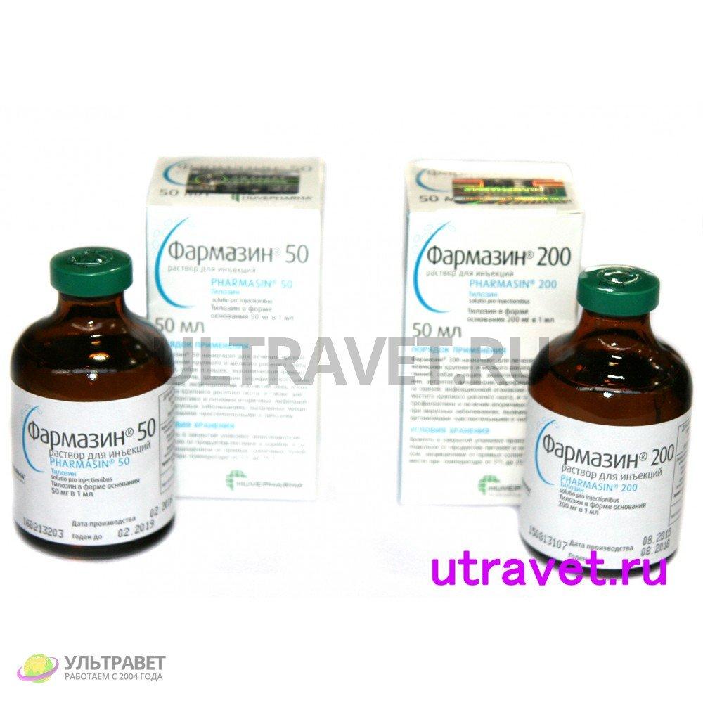 Фармазин (50 и 200)