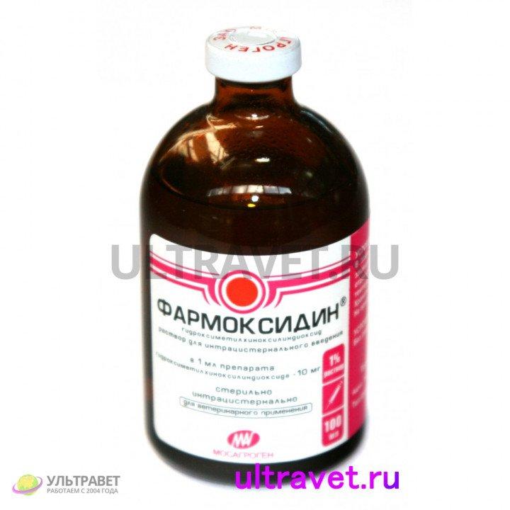 Фармоксидин