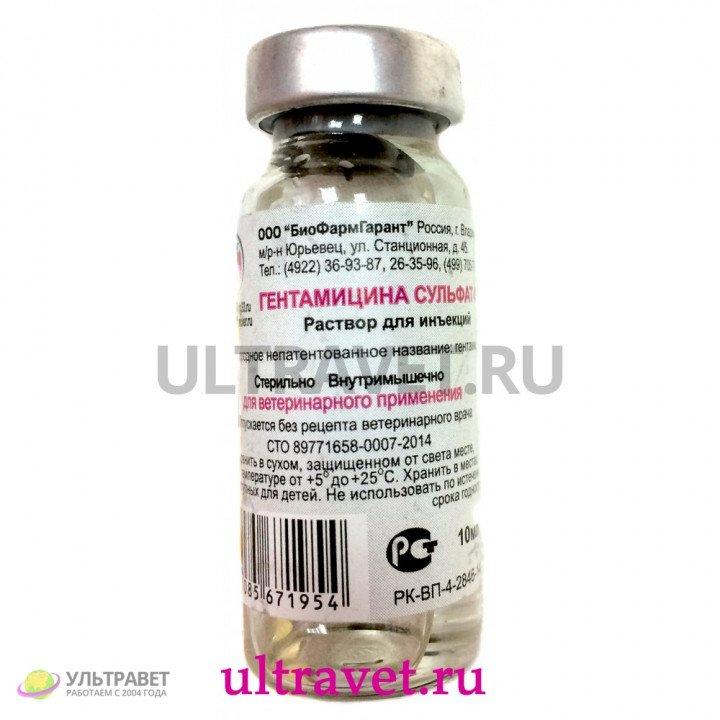 Гентамицина сульфат 4%, БФГ