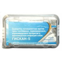 Гискан-5 сыворотка