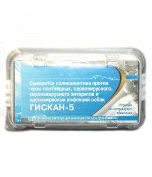 Гиксан-5 сыворотка