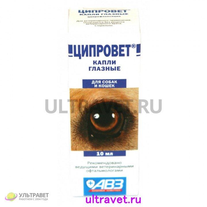 Капли глазные Ципровет для собак и кошек, 10 мл
