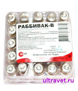Раббивак-B - вакцина против миксоматоза кроликов (10 доз)