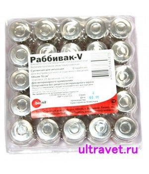 Раббивак-V - вакцина против вирусной геморрагической болезни кроликов (10 доз)