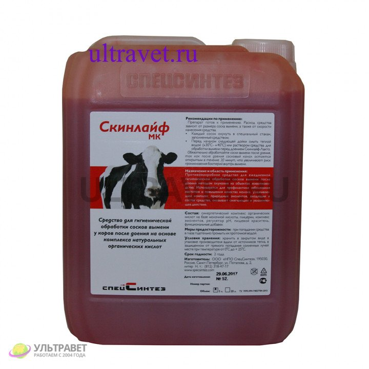 Скинлайф МК средство для обработки сосков вымени у коров