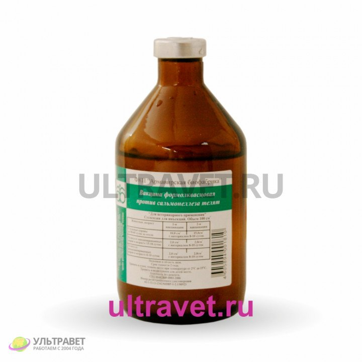 Вакцина формолквасцовая против сальмонеллеза телят