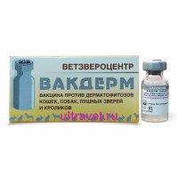 Вакдерм - вакцина против дерматофитозов, 1 мл