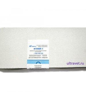 Ветбицин-5 для инъекц. (1500 Т.ЕД.)