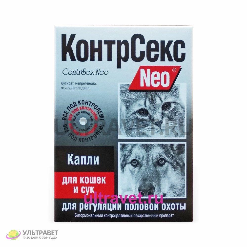 КонтрСекс Neo капли для кошек и сук для регуляции половой охоты, 2 мл
