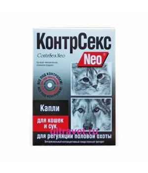 КонтрСекс Neo капли для кошек и сук для регуляции половой охоты
