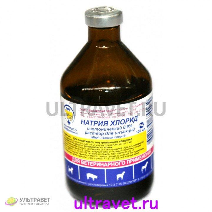 Натрия хлорид изотонический 0,9% раствор для инъекций, 100 мл