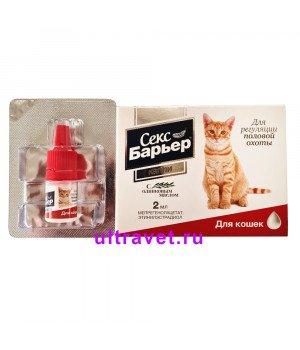 Секс Барьер капли для кошек для регуляции половой охоты, 2 мл
