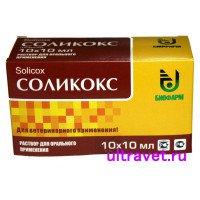 Соликокс - для лечения кокцидиозов