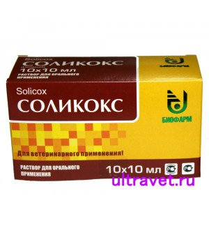 Соликокс (10 амп х 10 мл)