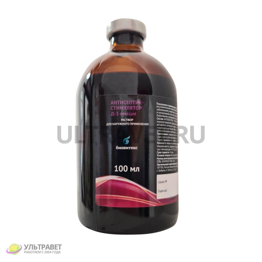 Антисептик-стимулятор Д-3 фракция раствор для наружного применения, Биовитекс, 100 мл