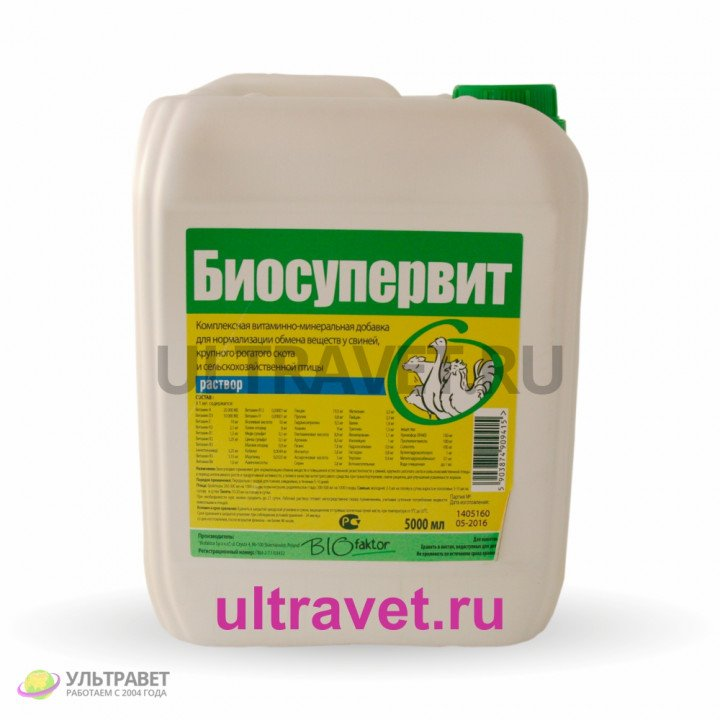Биосупервит