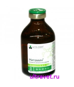 Нитамин