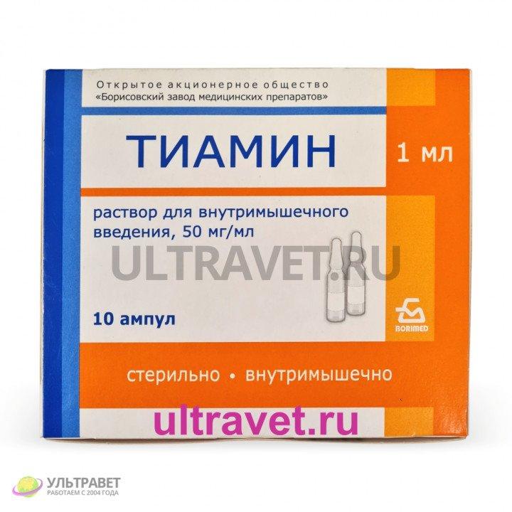 Витамин В1 (тиамина хлорид раствор 5%) амп. 1 мл №10