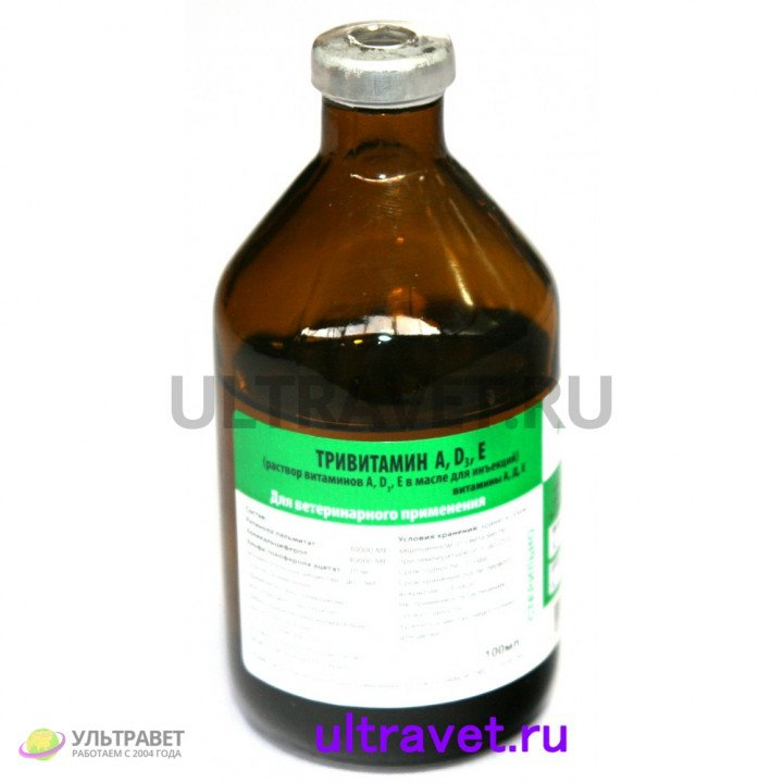 Тривитамин A, D3, E инъекц., 100 мл