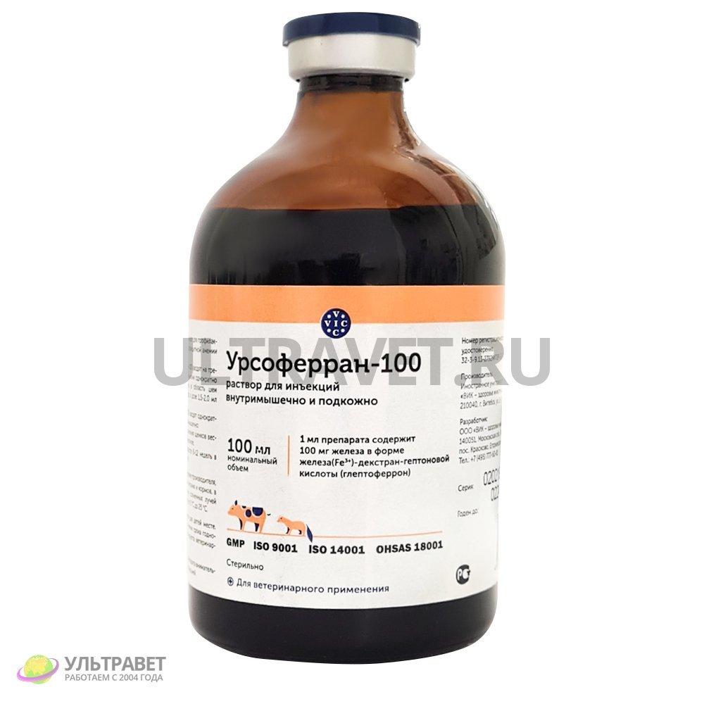 Урсоферран-100 раствор для инъекций внутримышечно и подкожно, 100 мл