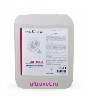 АКТИВ-Д - средство против жира и жировых отложений