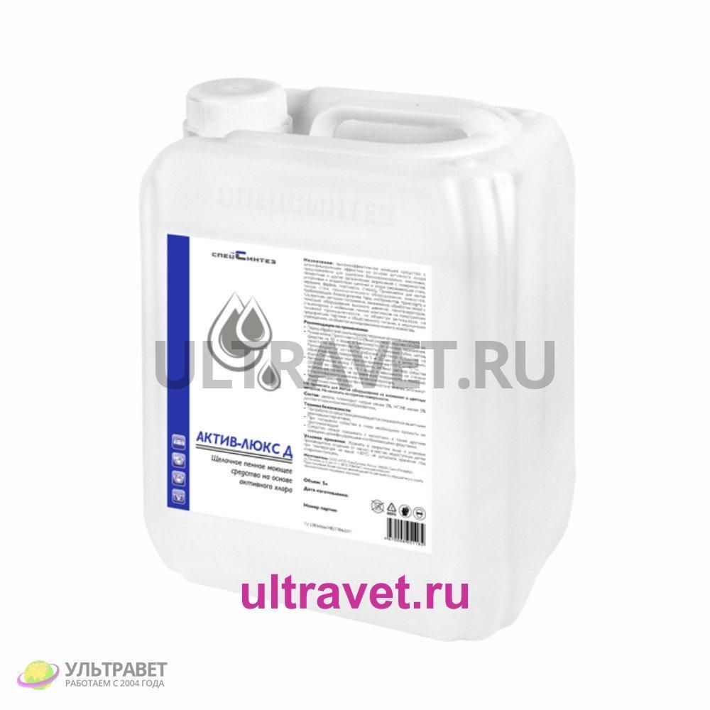 АКТИВ-ЛЮКС-Д - щелочное моющее средство на основе активного хлора, 5 л