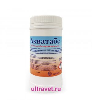 Акватабс - таблетки для обеззараживания воды