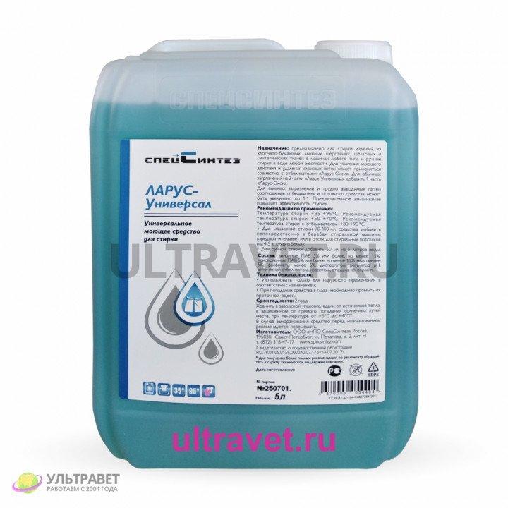 ЛАРУС-Универсал - универсальное моющее средство для стирки