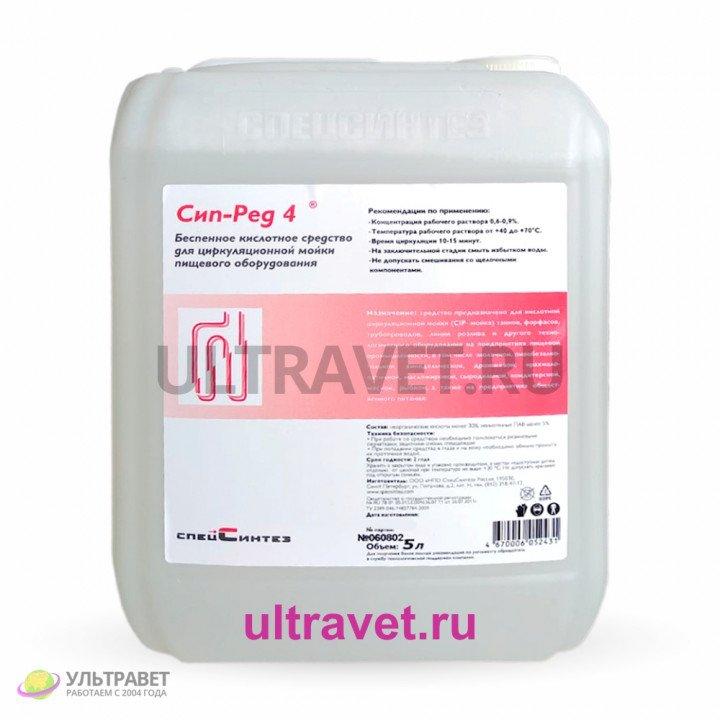 Сип-Ред 4 беспенное кислотное средство для циркуляционной мойки пищевого оборудования