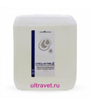 Спец-Актив Д - моющее и обеззараживающее средство, 5 л