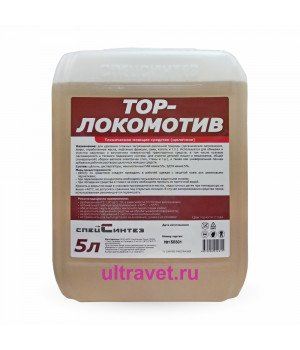 ТОР-Локомотив - техническое моющее средство