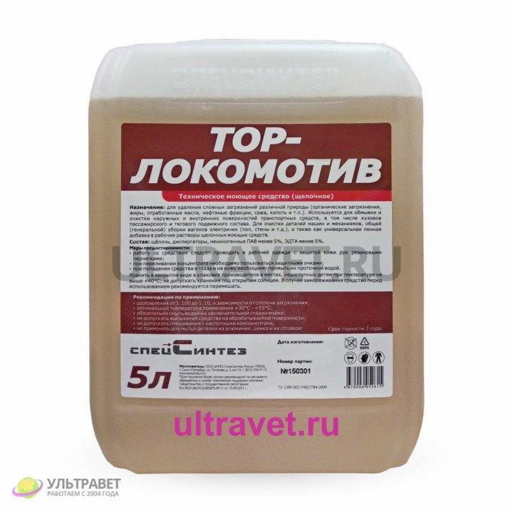 ТОР-Локомотив